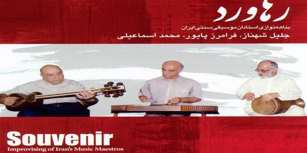 تکنوازی تار بیات اصفهان جلیل شهناز