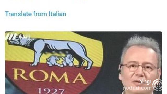 بازتاب سانسور لوگوی باشگاه رم در رسانه های جهان بازتاب