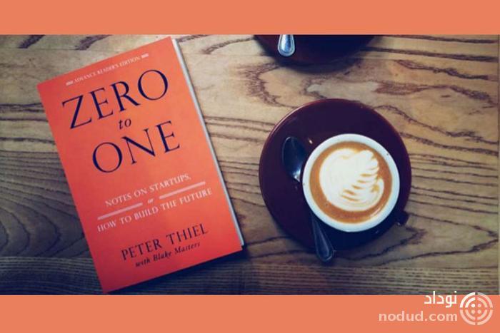 zero to one/صفر تا یک کتاب
