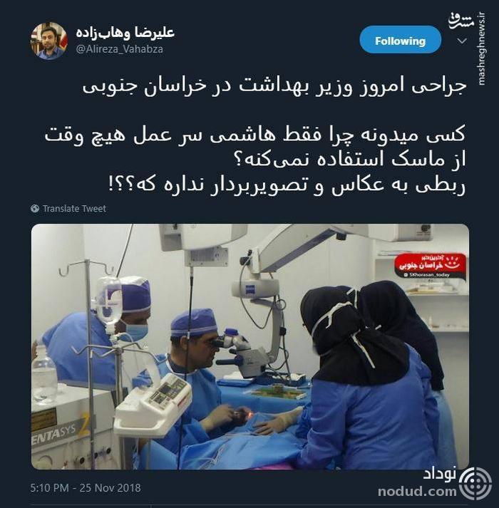 چرا وزیر بهداشت سر عمل از ماسک استفاده نمی کند؟ +عکس
