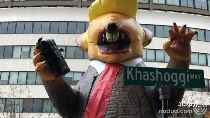 نام خیابان سفارت عربستان در واشنگتن را به خاشقجی تغییر پیدا کرد+ تصاویر