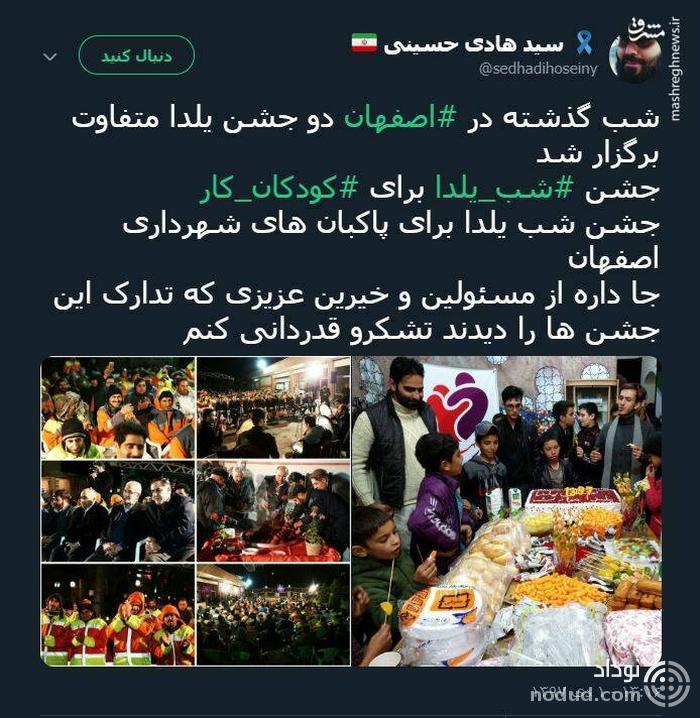 جشن متفاوت شب یلدا در اصفهان +عکس