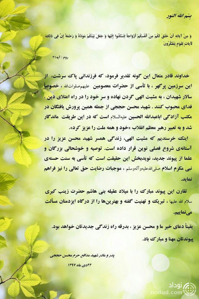 همسر شهید حججی ازدواج کرد / تبریک ازدواج توسط پدر و مادر شهید