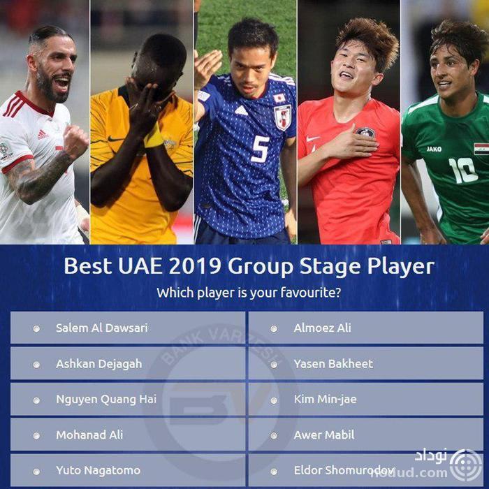 اشکان دژاگه کاندیدای کسب عنوان بهترین بازیکن جام ملت های آسیا 2019