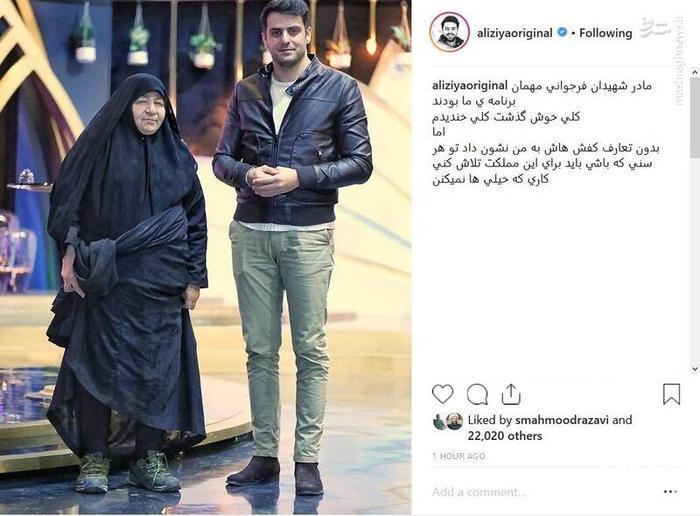 عکس یادگاری مجری معروف با مادر شهید