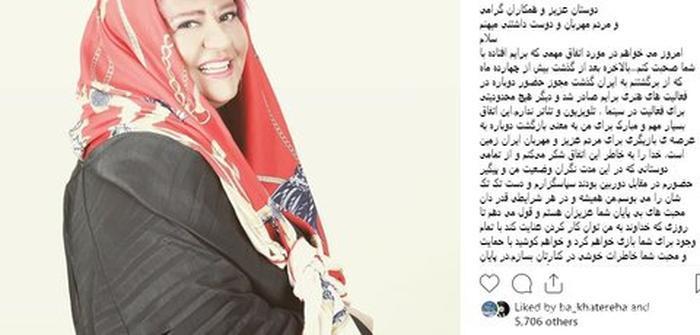 خبر غیرمنتظره رابعه اسکویی یکسال بعد بازگشت از شبکه جم+عکس