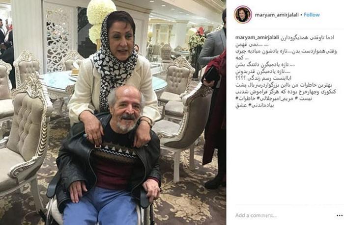 مریم امیرجلالی  در کنار  محسن  قاضی  مرادی