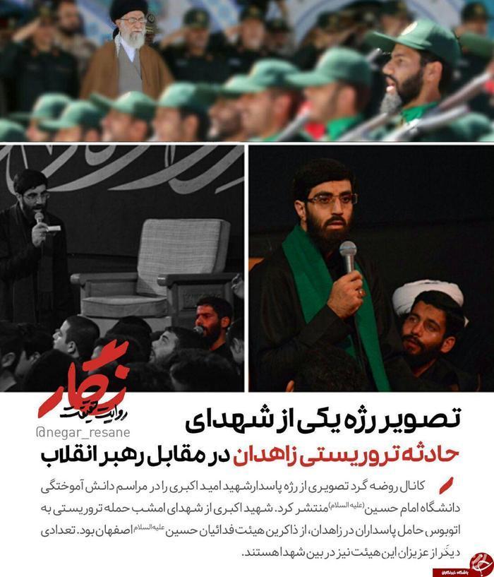 تصویر رژه یکی از شهدا حادثه تروریستی زاهدان در مقابل فرمانده کل قوا