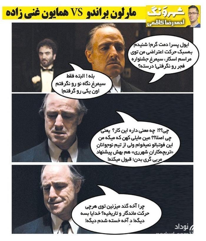 انتقاد شدید مارلون براندو به مسخره بازی در جشنواره فجر!