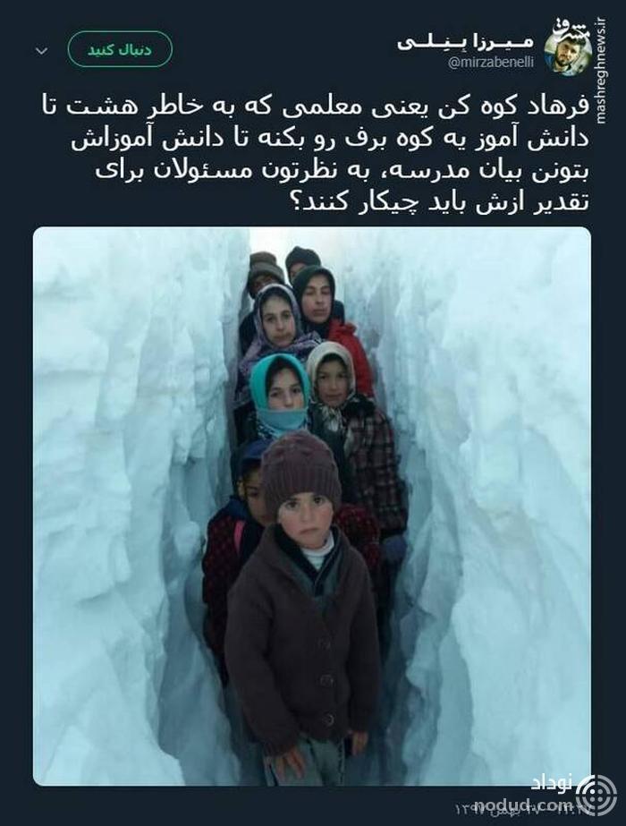 کندن کوه برف برای هشت دانش آموز +عکس