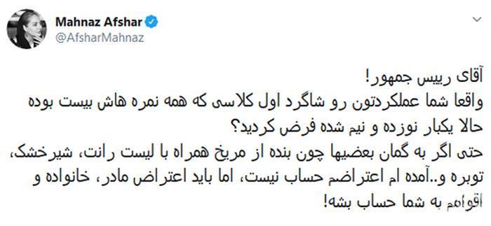 مهناز افشار: آقای روحانی فکر می کنید شاگرد اول کلاسید؟