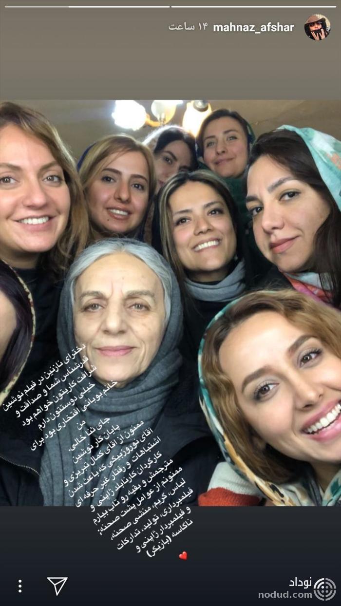 سلفی مهناز افشار با دختران نازنین