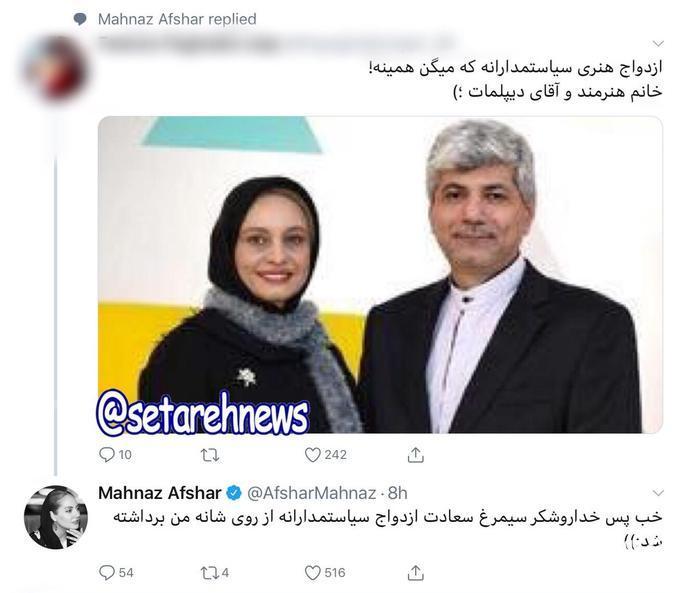 پست توییتری عجیب مهناز افشار در واکنش به ازدواج مریم کاویانی با یک سیاستمدار!+عکس