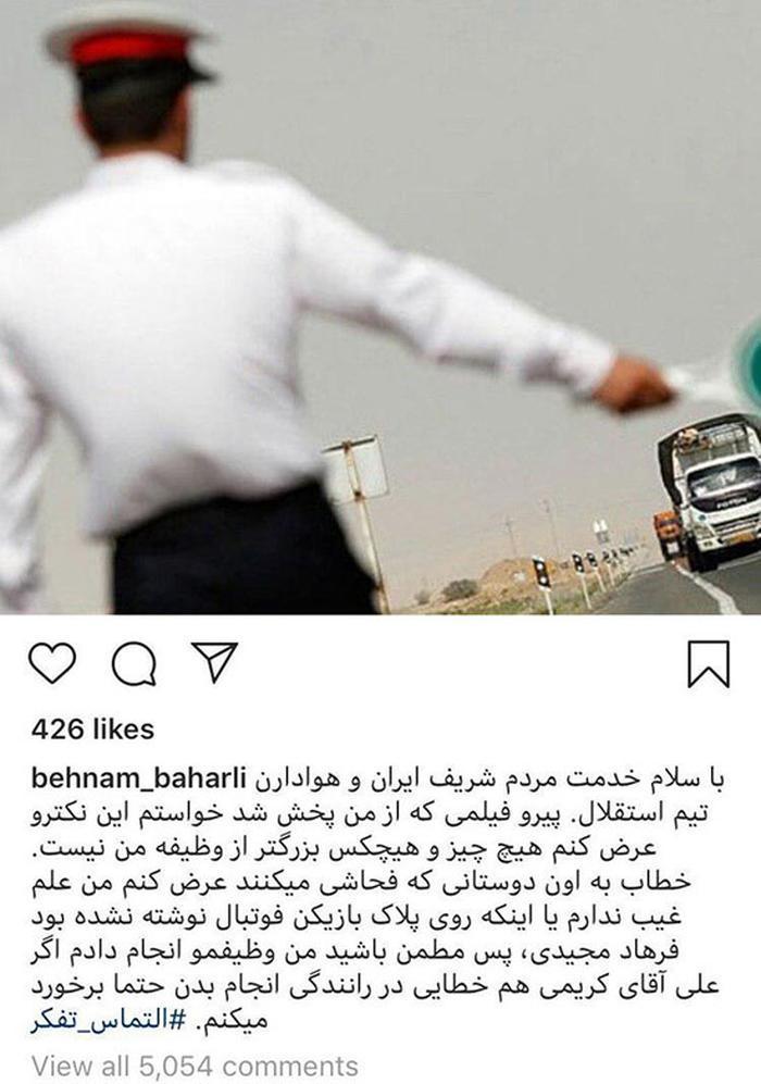 توضیحات پلیسی که با فرهاد مجیدی درگیر شد