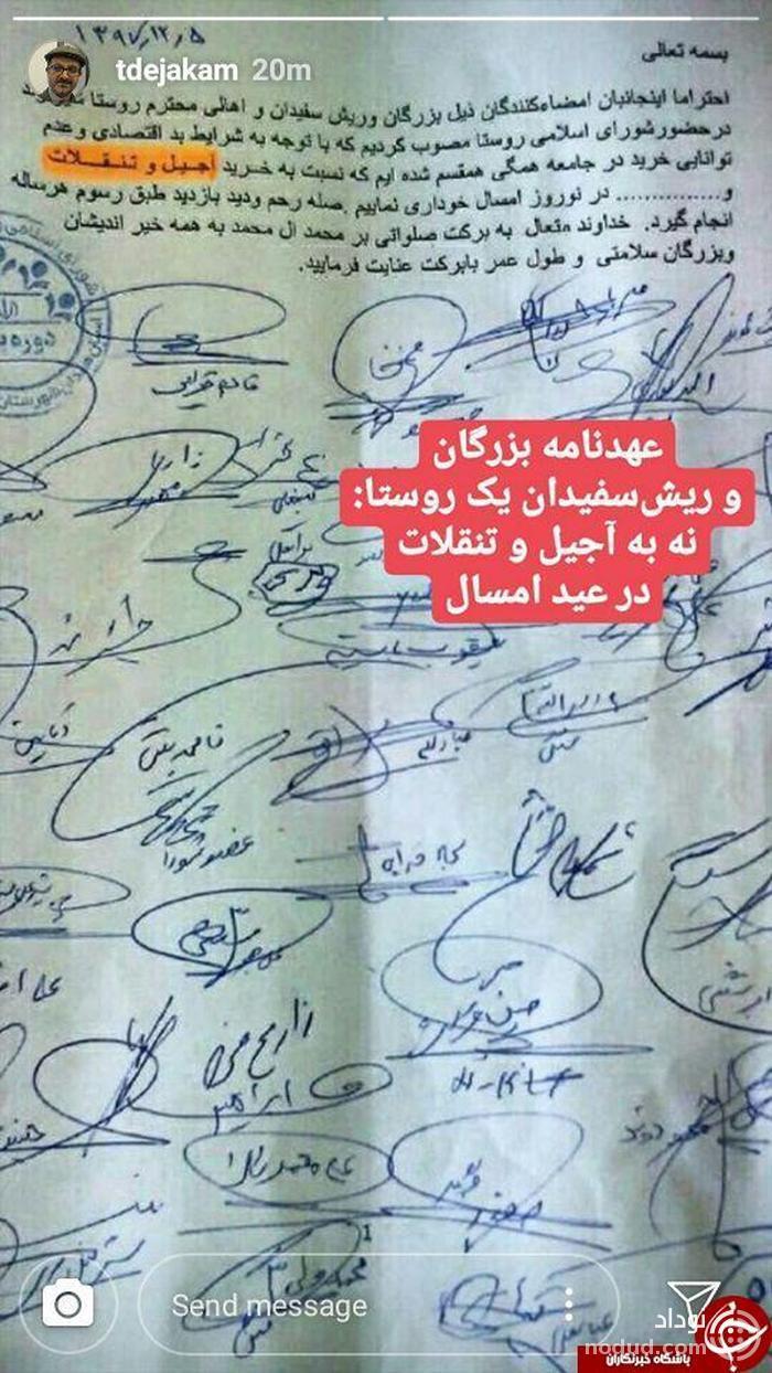 روستایی که ساکنانش تعهد دادند امسال آجیل و تنقلات عید نخرند! +تصویر