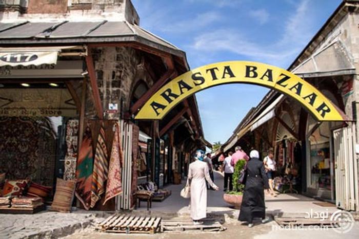 بازار آراستا در استانبول