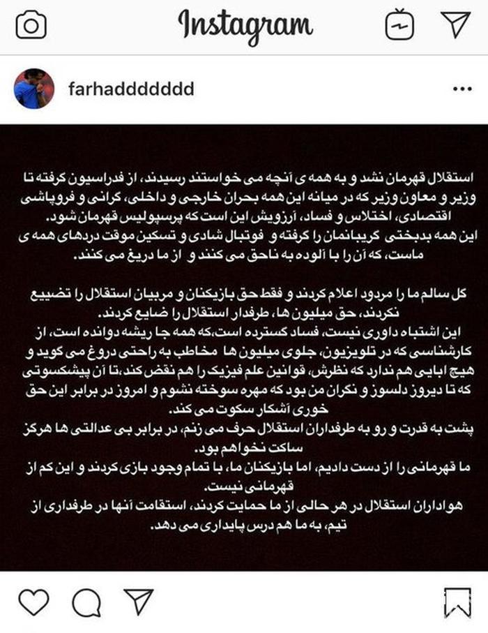 حمله و اتهام عجیب فرهاد مجیدی به وزیر ورزش و جوانان