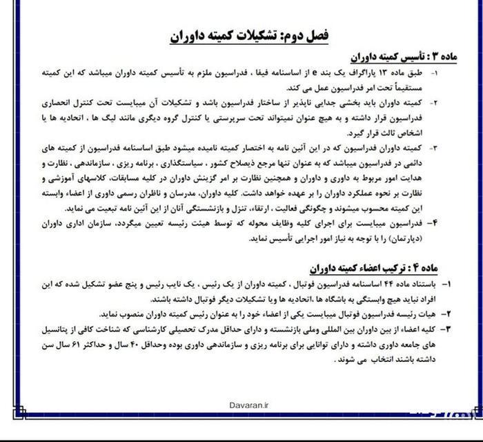 تخلفات سه گانه فدراسیون فوتبال در داوری /  انتصاب  خلاف قانون!