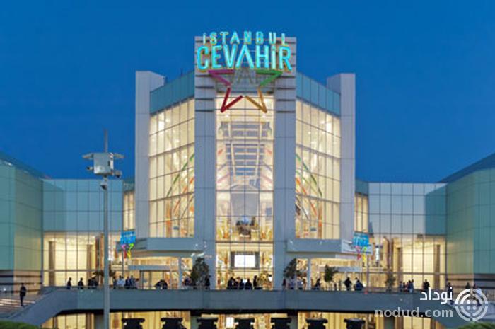 مرکز خرید کیواهیر استانبول CEVAHIR