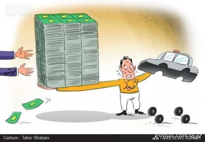 vaam-khodro-cartoon