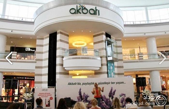 مرکز خرید اکباتی استانبول Akbatı
