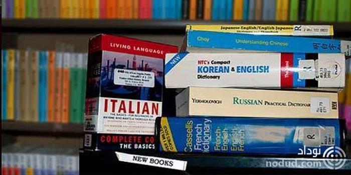 زبان های گوناکون را فرا بگیرم