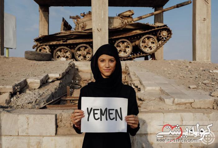 لکسی آافورد در یمن