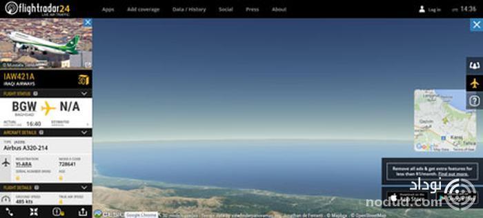 مشاهده سه بعدی و آنلاین پروازهای جهان