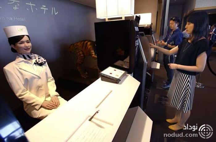 هتل عجیب وغریب (Weird) - ژاپن
