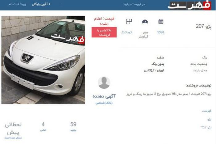 فهرست، بازار آنلاین خرید و فروش خودرو