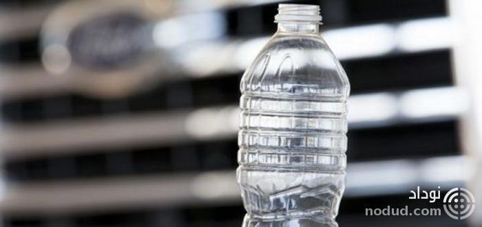بازیافت بطری پلاستیکی و تولید کف پوش برای محصولات فورد