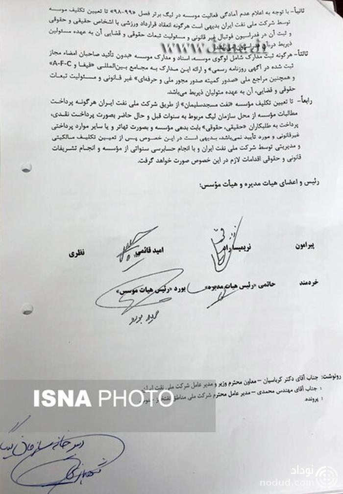 فعالیت غیرقانونی نفت مسجد سلیمان در لیگ برتر
