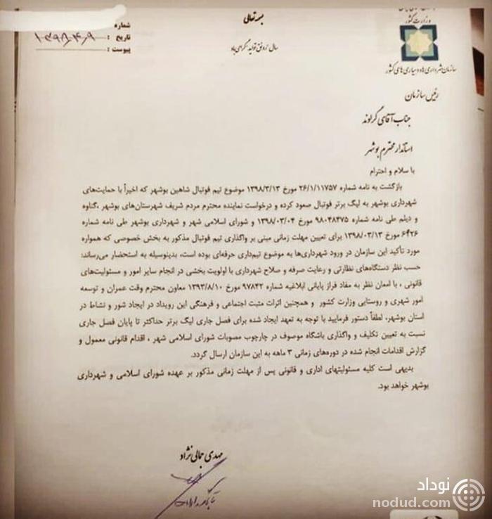 وزارت کشور به تیم داری شاهین بوشهر در لیگ برتر مجوز داد