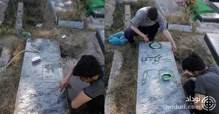 کار خوب یک دانش آموز /  مرمت مزار پدر یک شهید در روستا