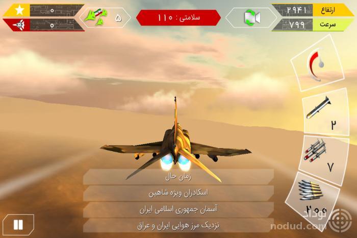 بازی شاهین ایرانی