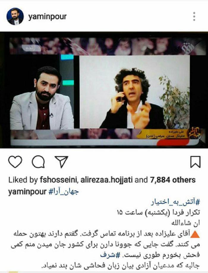 کارشناس بیبیسی فارسی در شبکه افق ! +عکس