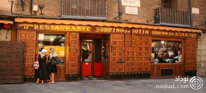 قدیمی ترین رستوران جهان