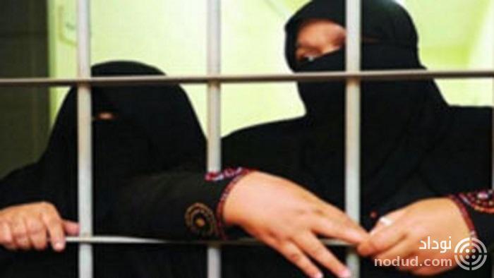 زندان زنان سعودی