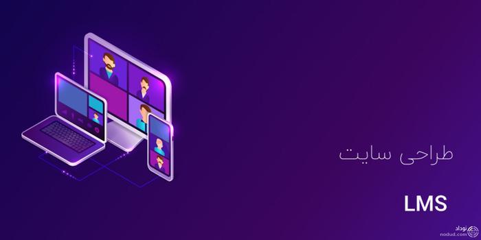 طراحی سایت lms